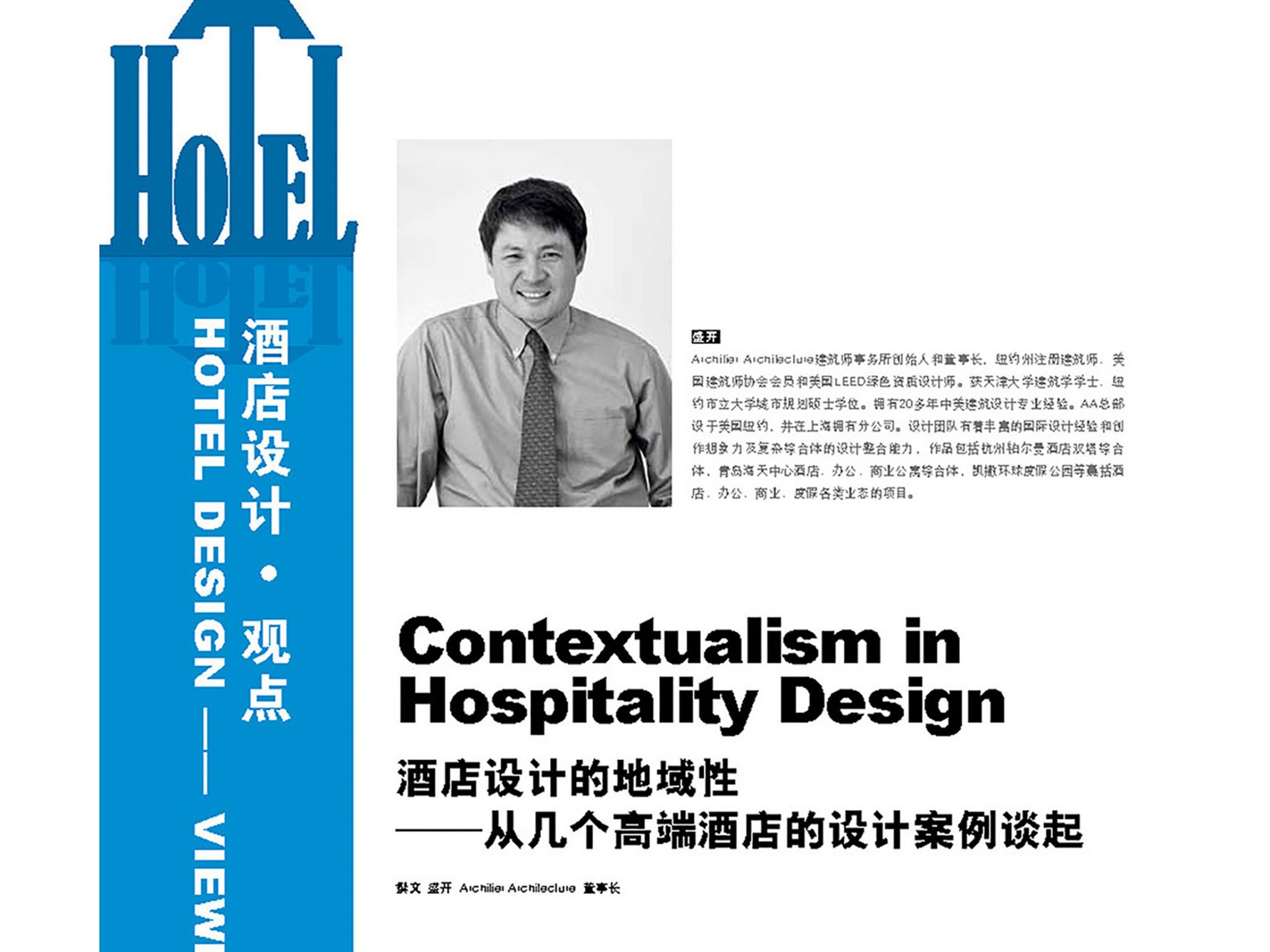 Hotel Design Viewpoint – Contextualism in Hospitality Design