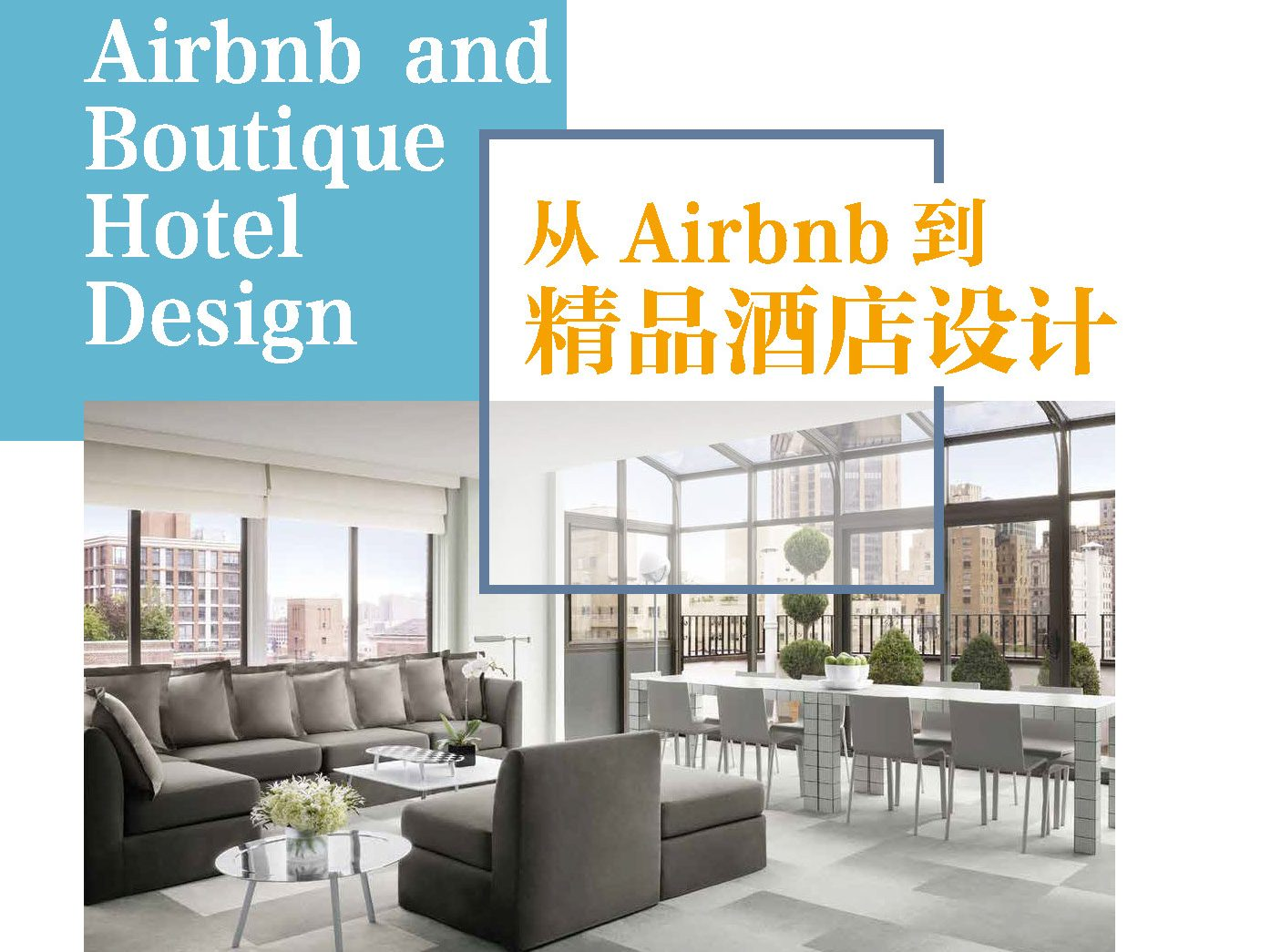 Airbnb and Boutique Hotel Design